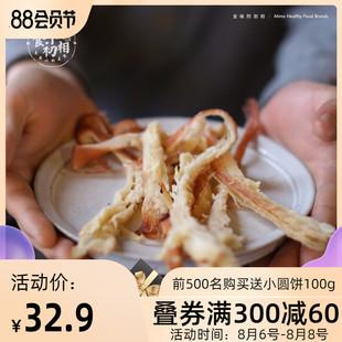 食味的初相鱿鱼丝手撕鱿鱼干特产鱿鱼条小吃海味零食即食260g