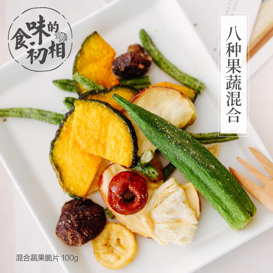 食味的初相 混合果蔬干蔬果干综合蔬果脆片脱水蔬菜干冻干蔬菜