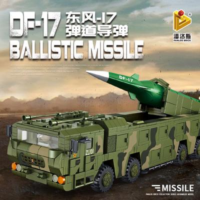 潘洛斯积木樂高玩具男孩益智力拼装东风17弹道导弹车军事拼插模型