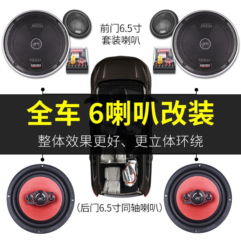 洛克时代汽车音响6.5寸同轴喇叭套装超重低音炮高音头改装升级