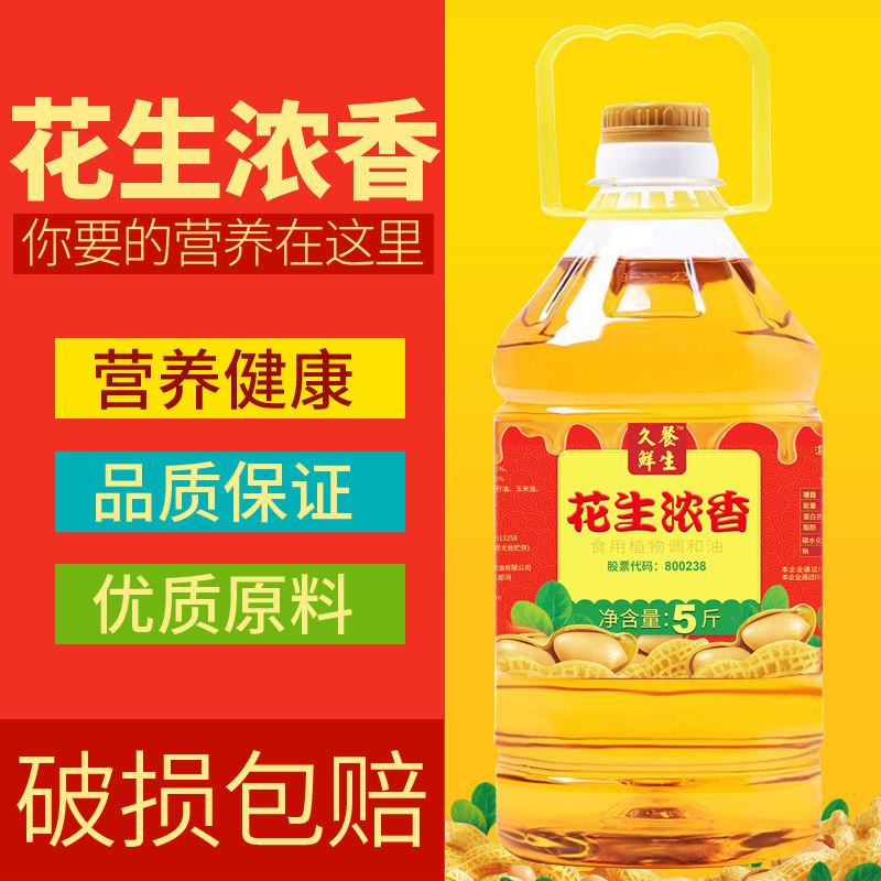 特价花生浓香油农家自榨非转基因食用油5斤花生油玉米油调和油