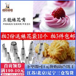 三能不锈钢裱花嘴多花型曲奇泡芙马卡龙挤奶油蛋糕裱花用烘焙工具