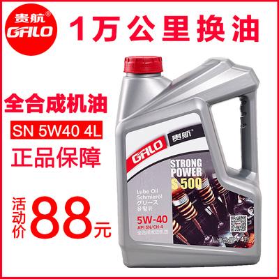 机油全合成5W40四季通用汽车发动机润滑油原厂专用SN级正品机油4L