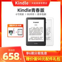 【咨询送豪礼】全新Kindle青春版墨水屏8G版亚马逊6英寸电子书阅读器入门版升级学生电纸书阅览器kindel读书
