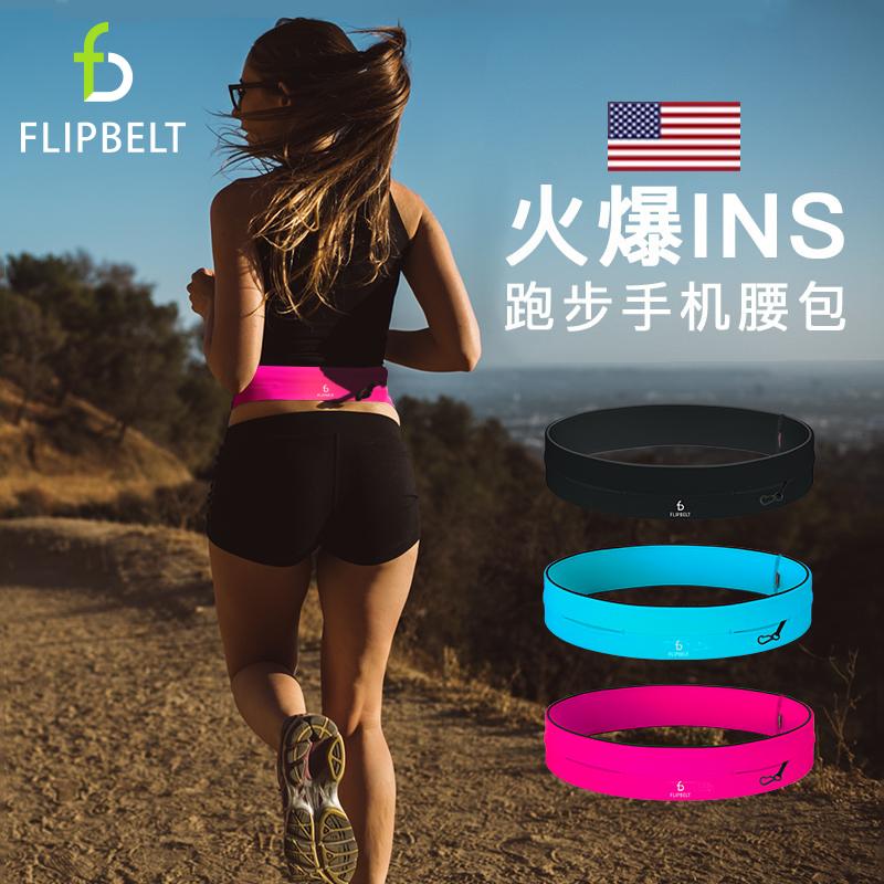 飞比特flipbelt跑步手机腰包男轻便水壶包腰带女马拉松运动装备