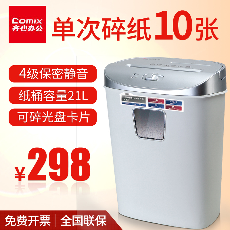 Qixin s2701 security office paper shredder 21l large capacity household electric high power small paper document shredder commercial shreddable CD 4 level security quiet portable