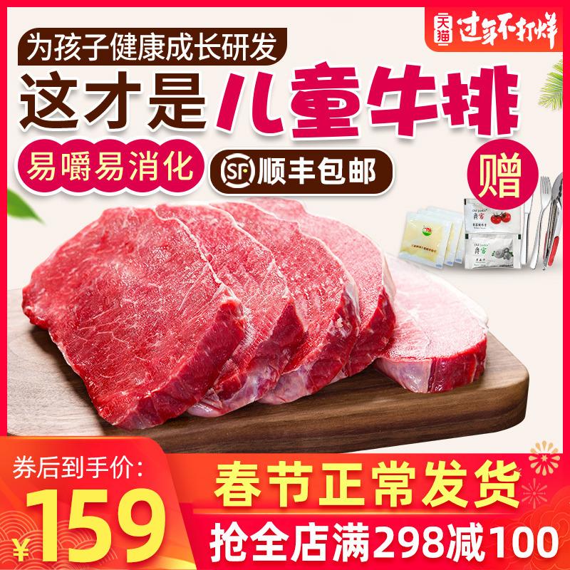 正是澳洲儿童牛排原肉整切番茄味新鲜黑椒家庭用宝宝菲力牛扒10片