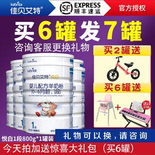 【买6送1罐+童车】佳贝艾特金装婴幼儿羊奶粉1段悦白800g荷兰进口