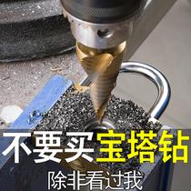宝塔钻头万能打孔锥形阶梯钢铁超硬扩孔钻头不锈钢金属专用开孔器