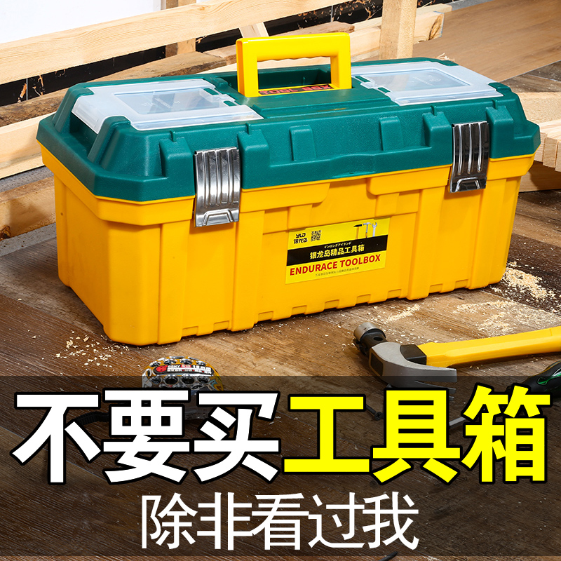 Hardware toolbox storage box set vehicle maintenance tools electrician household portable large industrial empty box