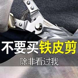 铁皮剪刀工业剪子手工多功能强力金属龙骨铝扣板专用航空铁皮剪大