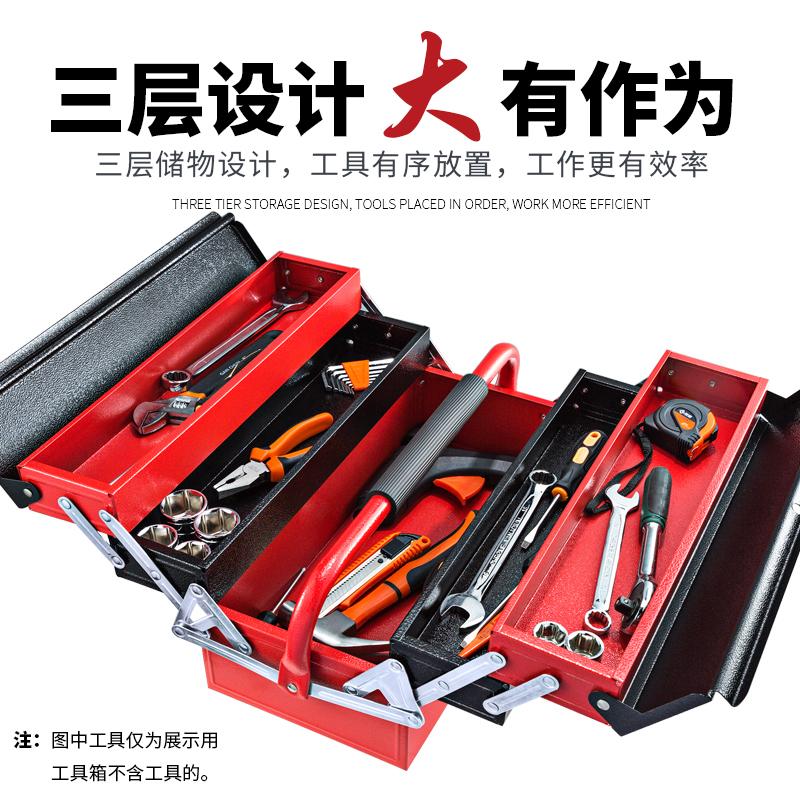 五金工具箱大号三层铁皮手提式车载铁箱子多功能组合维修折叠中号
