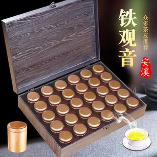 罐奢华礼盒装30安溪铁观音茶叶浓香型金枝玉叶福建铁观音礼盒装