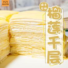 实体店同款,贝奥 榴莲千层蛋糕6寸500g
