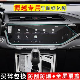 适用2020款吉利博越导航钢化膜博越pro中控显示屏幕保护贴膜改装图片