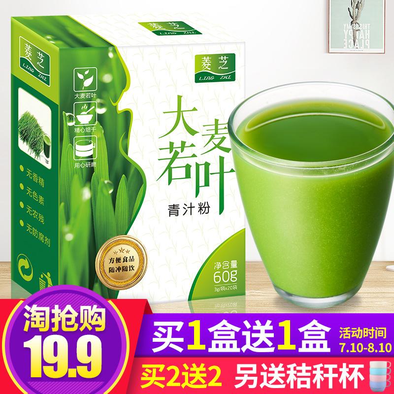 【买1送1】大麦若叶青汁粉蚂蚁孝素奶昔青汁农场非日本果蔬清汁粉