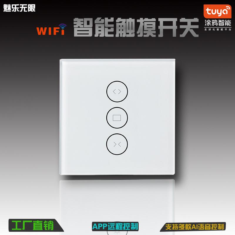 wifi智能触摸窗帘开关面板小度语音远程控制涂鸦APP智能音箱开关