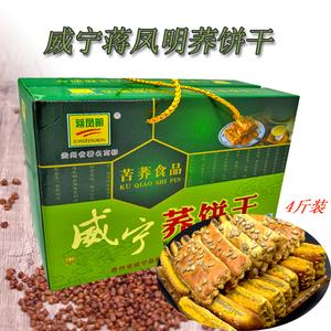 贵州特产威宁蒋凤明食品厂苦荞饼干