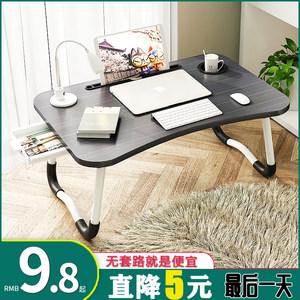床上笔记本可折叠宿舍神器做小桌子