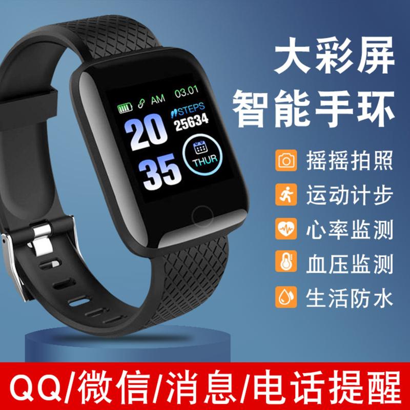 心率智能手环监测心电图睡眠多功能运动手表计步苹果华为安卓通用