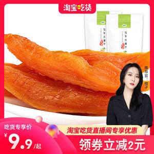 领3元券购买云食间_倒蒸500g农家工艺自制番薯