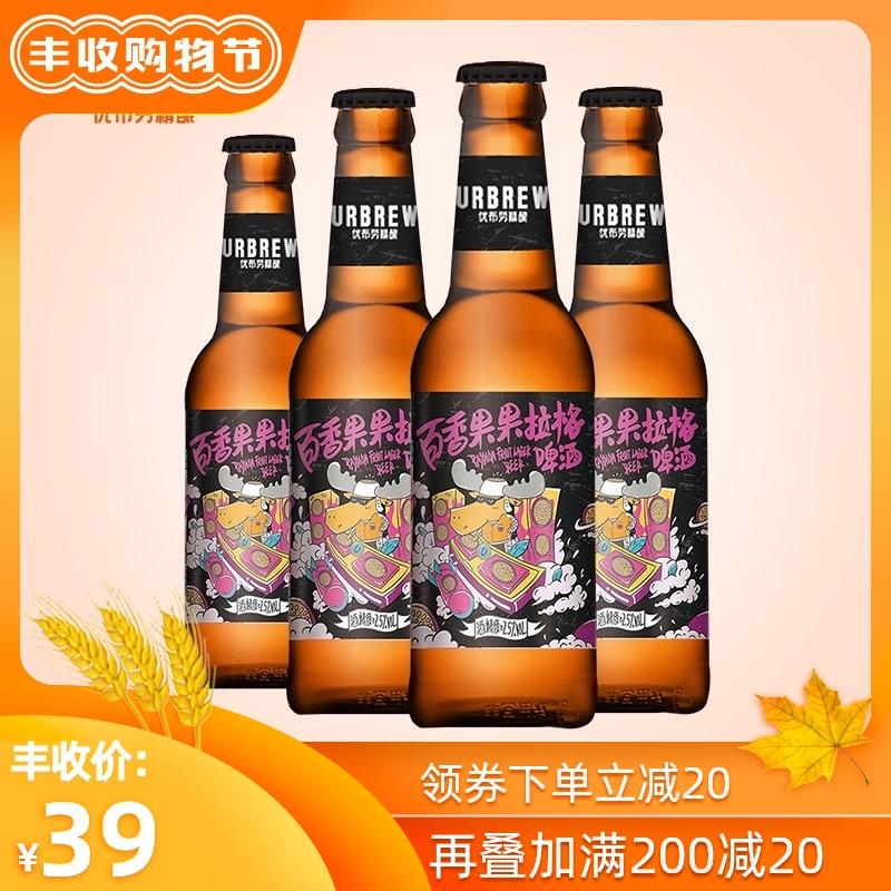 优布劳国产精酿拉格啤酒百香果果国产精酿啤酒6/12/24瓶装330ML