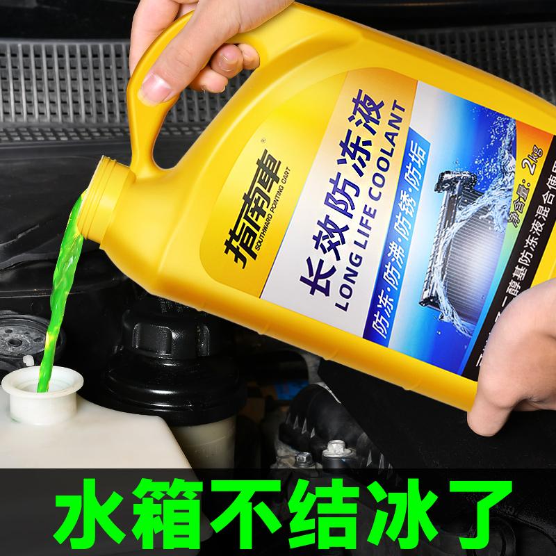 防冻液汽车红色水箱宝绿色发动机冷却液通用型四季正品防高温大桶