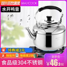 美廚304不銹鋼燒水壺大容量家用燃氣熱水鳴笛電磁爐開水壺煤氣灶