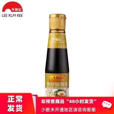 李锦记煲仔饭酱油207ml酿造酱油拌饭配料酱油砂锅粥饭