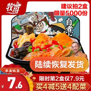 牧哥自热便携小火锅方便自煮自助即食懒人速食麻辣烫烧烤网红火锅