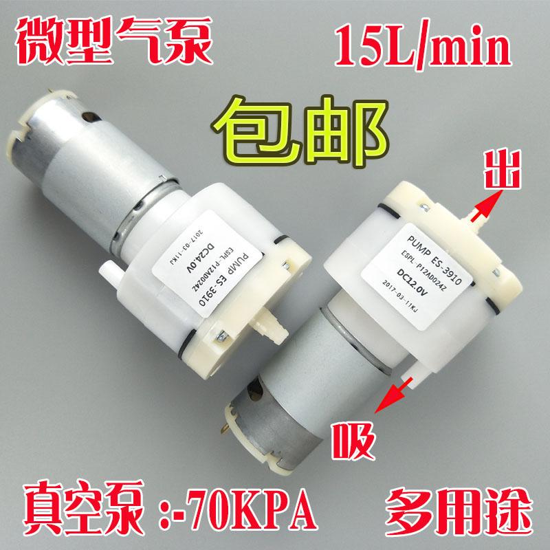 真空泵微型12V 24V 吸气泵 分离机拆屏机气泵 抽气泵 微型气泵