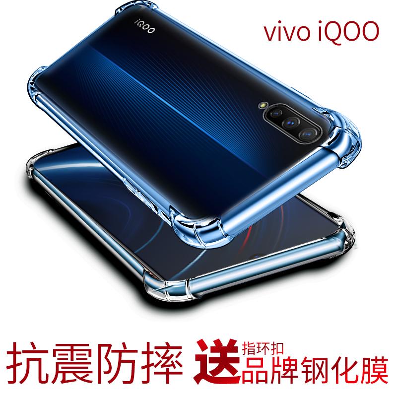 vivo iQOO手机套iq00NEO手机壳硅胶IQOO保护壳全包边防摔软壳气囊限100000张券