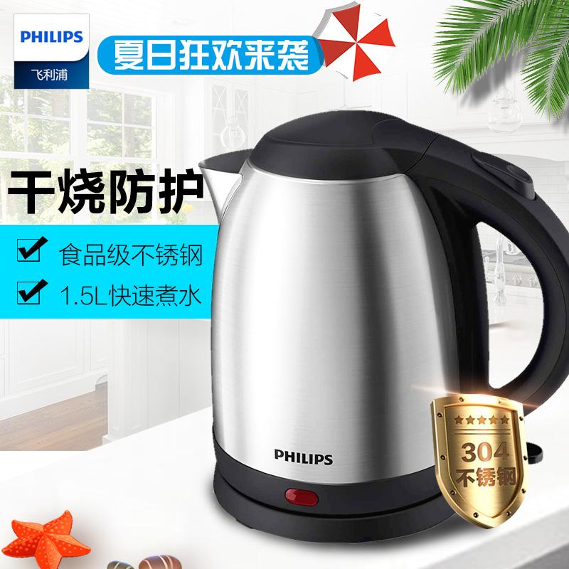 Philips/飛利浦 HD9306電熱水壺1.5L升304食品級不鏽鋼燒開水壺