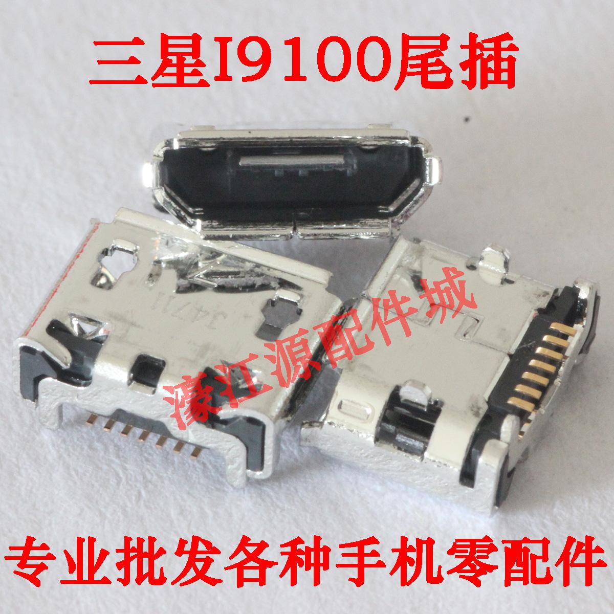 适用三星I9100尾插 S5600 S3650 C3730C S7070 C5510U充电USB接口