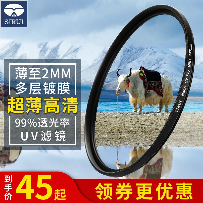 思锐UV镜40.5/49//58/72/82/67/77mm单反滤镜相机佳能尼康保护镜