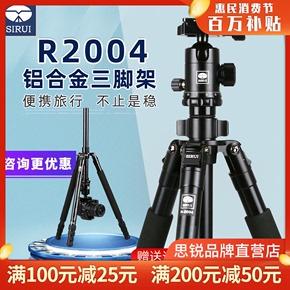 思锐R2004铝合金摄影单反三脚架支架便携旅行相机三角架独脚架