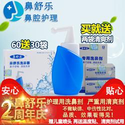 即轻鼻舒乐洗鼻器清爽剂洗鼻盐瑜伽 鼻-鼻窦咽喉健康修护含加速款