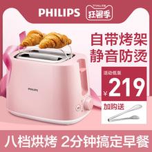 飞利浦烤面包机家用早餐机全自动多功能小型烤吐司机多士炉烤土司