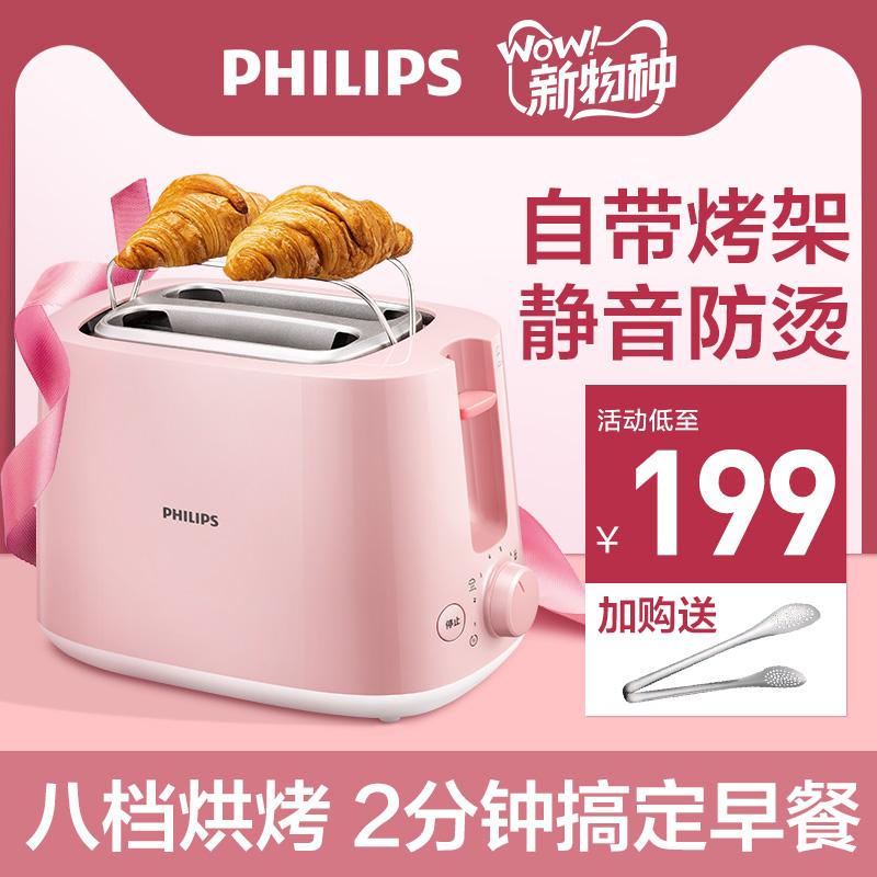 飞利浦烤家用全自动多功能早餐机