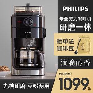 飞利浦美式家用研磨一体小型咖啡机