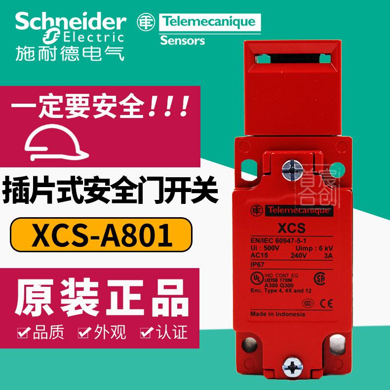 施耐德 XCS 插片式安全门开关 安全开关 XCS-A801 XCSA801 非电磁