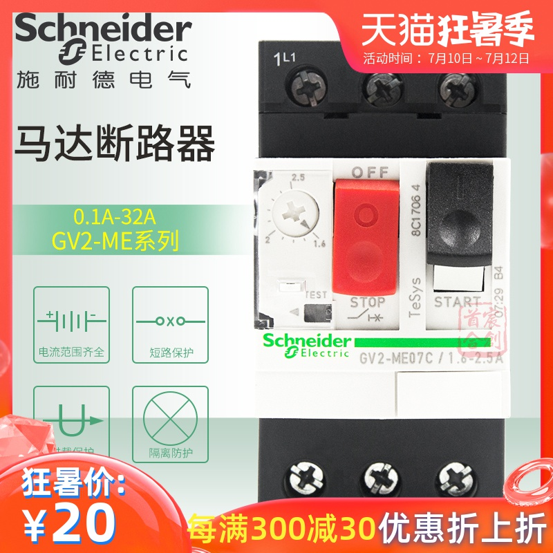 Автоматические выключатели тока Артикул 601260772015