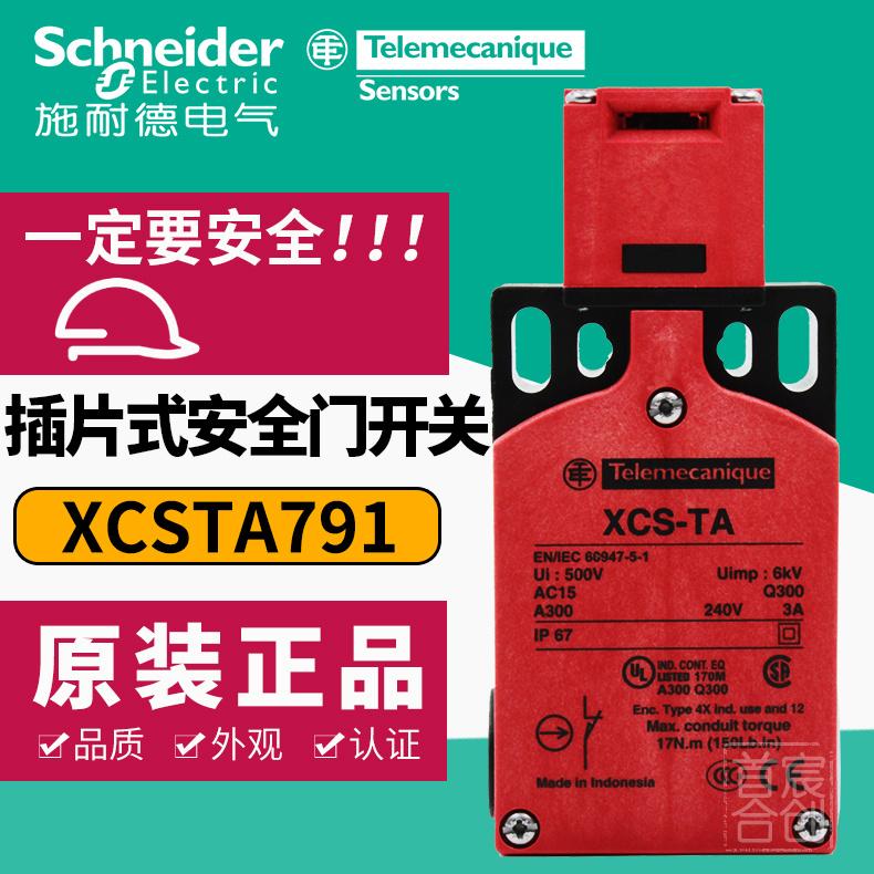 施耐德 XCS-TA 安全开关 安全门开关 XCS-TA791 XCSTA791 非电磁