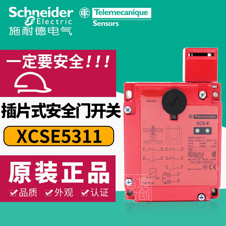 施耐德XCS-E 安全门开关 安全开关 XCSE5311 XCS-E5311 电