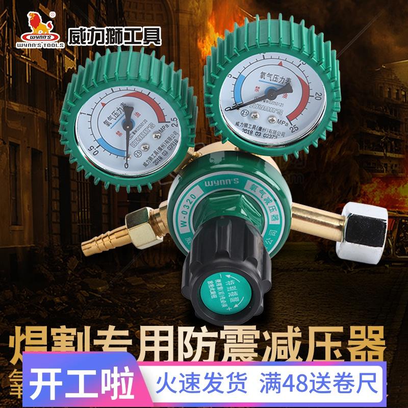 威力狮全铜氧气减压表乙炔丙烷氩气焊接切割压力表调压阀气体稳压