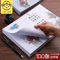 100张书法作品用纸比赛专用A4硬笔专用小学生米字格古诗书法纸中国风复古书写抄写纸练字本练习钢笔字硬笔