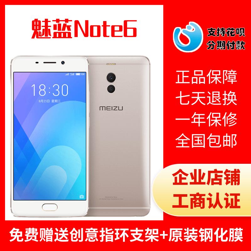 Meizu/魅族 魅蓝 Note6全网通4G大屏学生老人智能备用手机note5/3
