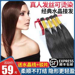 无痕接发真发散发发把自己接头发水晶线6D接发纳米羽毛接发女真发