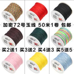 【买2送1】红绳手链项链脚链50米