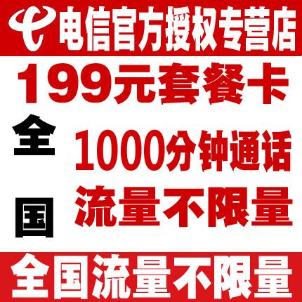上海电信全国199元不限流量套餐卡上网卡送1000分钟通话内含200元